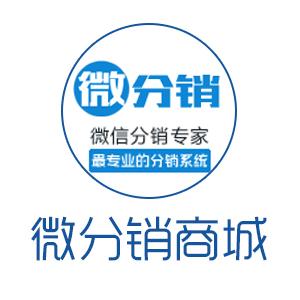 天津微信商城开发