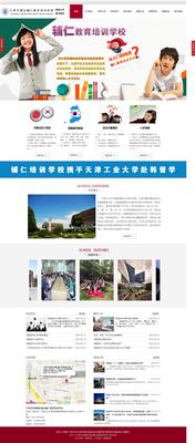 天津市滨海新区塘沽辅仁教育培训学校