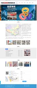 天津北达线缆集团有限公司