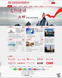 天津洪英文化传播有限公司