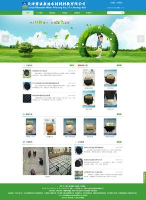 天津碧波泉滤水材料科技有限公司